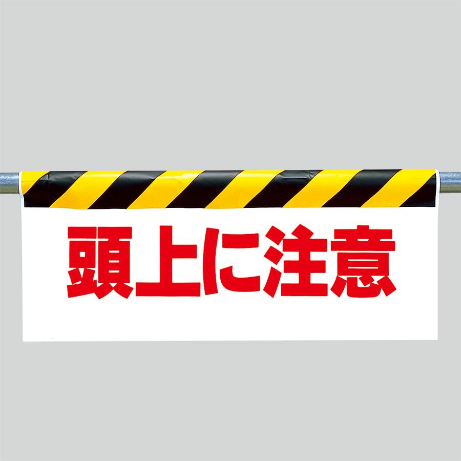 ワンタッチ取付標識 342−07 頭上に注意
