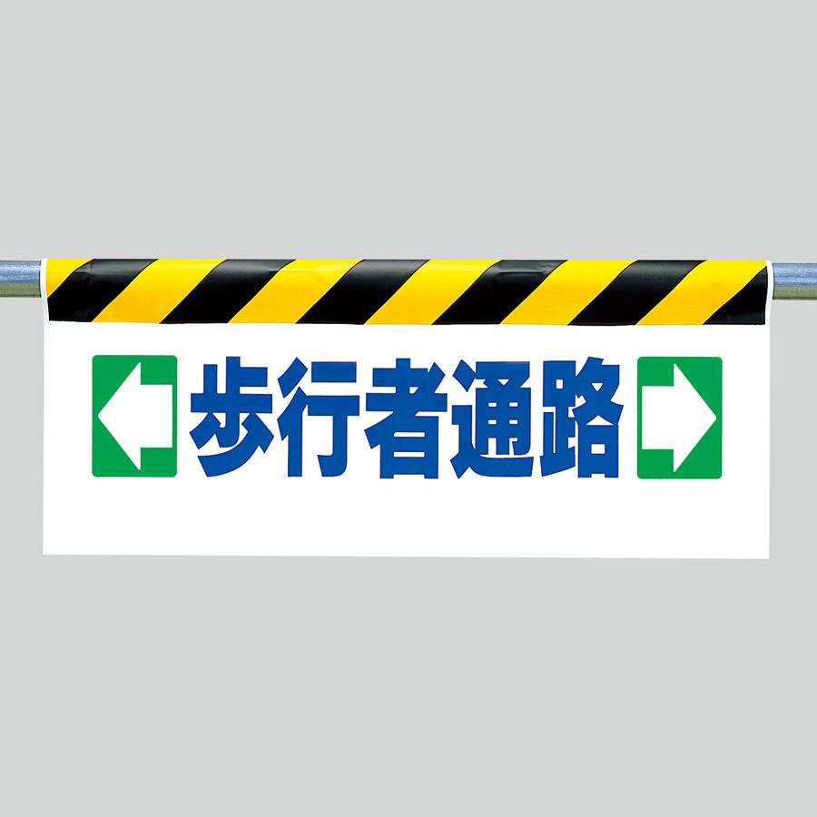 ワンタッチ取付標識 342−11 ←歩行者通路→