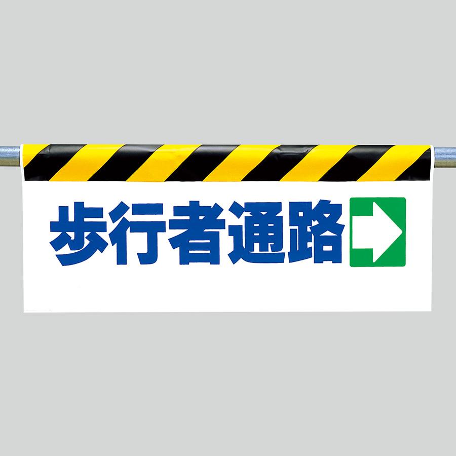 ワンタッチ取付標識 342−13 歩行者通路→
