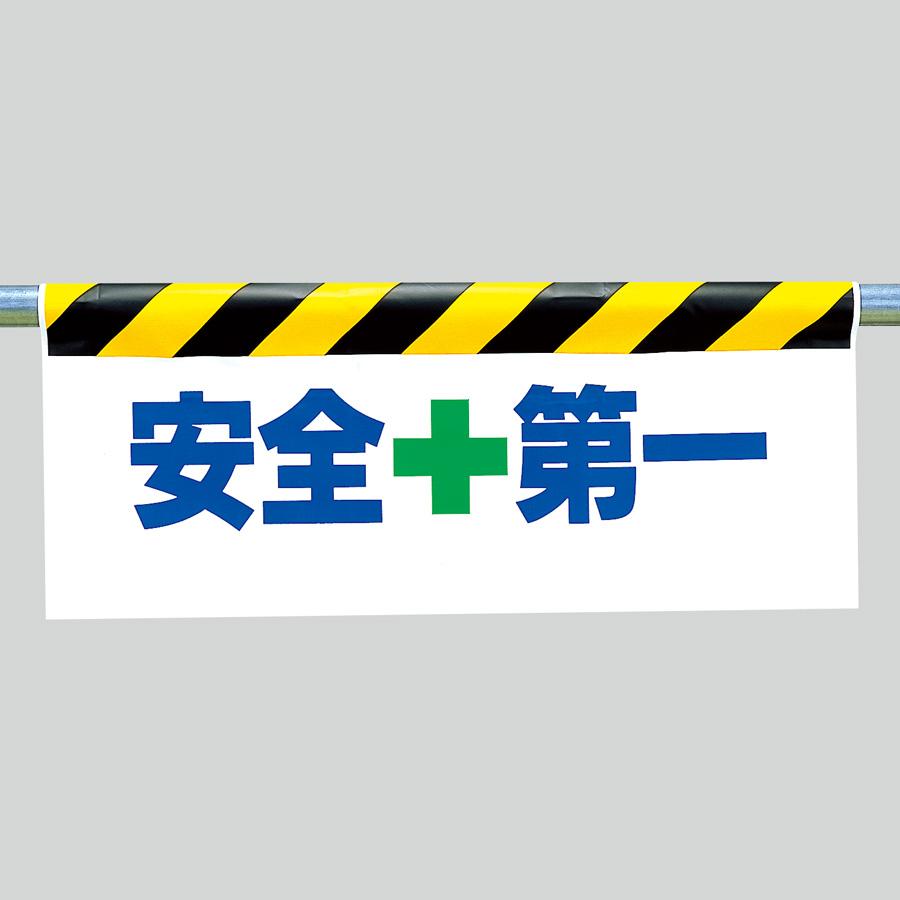 ワンタッチ取付標識 342−15 安全+第一
