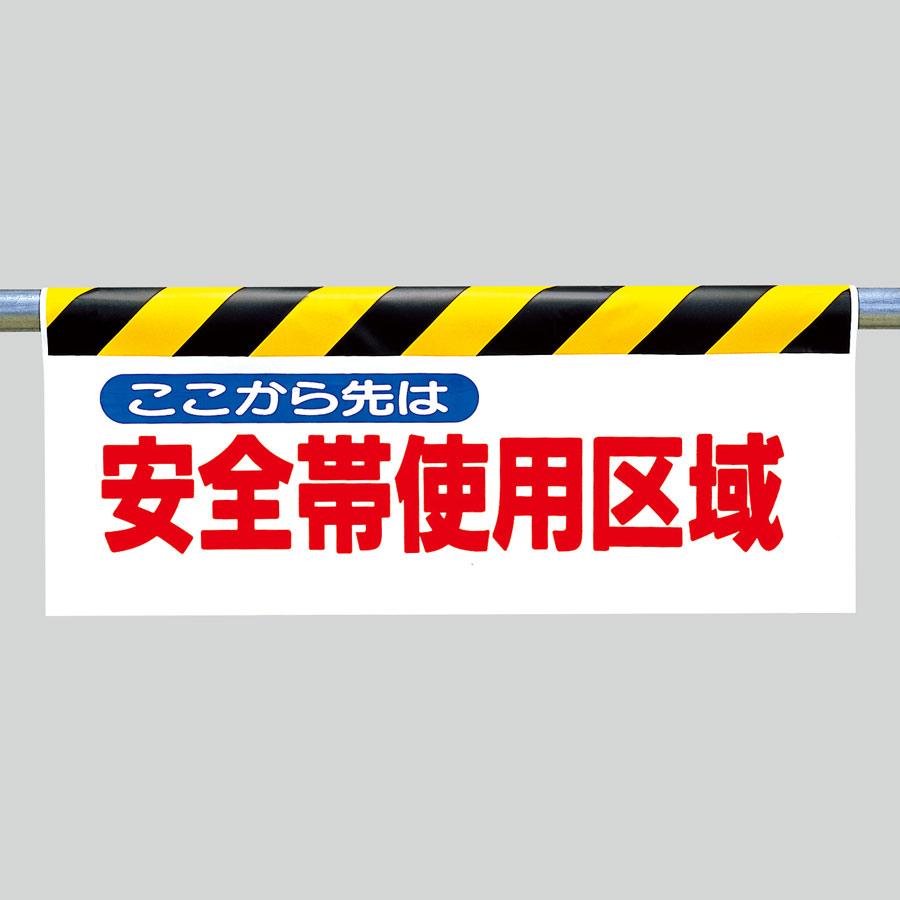 ワンタッチ取付標識 342−18 ここから先は安全帯使用区域