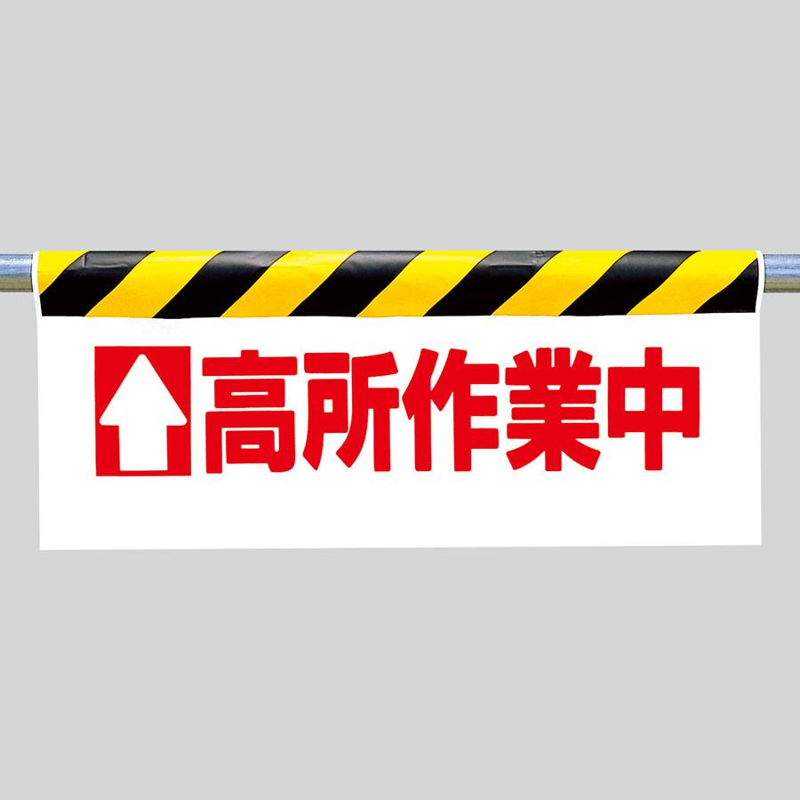 ワンタッチ取付標識 342−20 ↑高所作業中