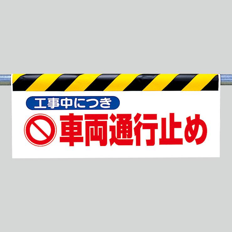 ワンタッチ取付標識 342−30 工事中につき車両通行止め