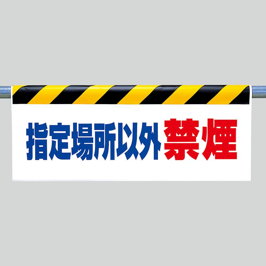 ワンタッチ取付標識 342−35 指定場所以外禁煙