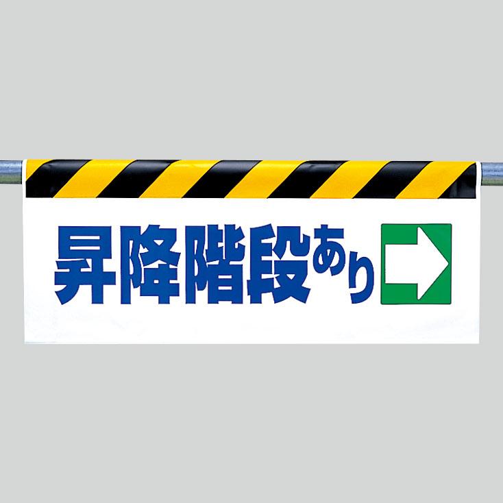 ワンタッチ取付標識 342−40 昇降階段あり→