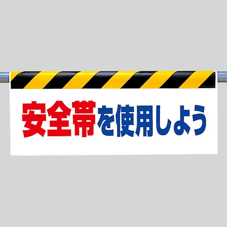 ワンタッチ取付標識 342−41 安全帯を使用しよう