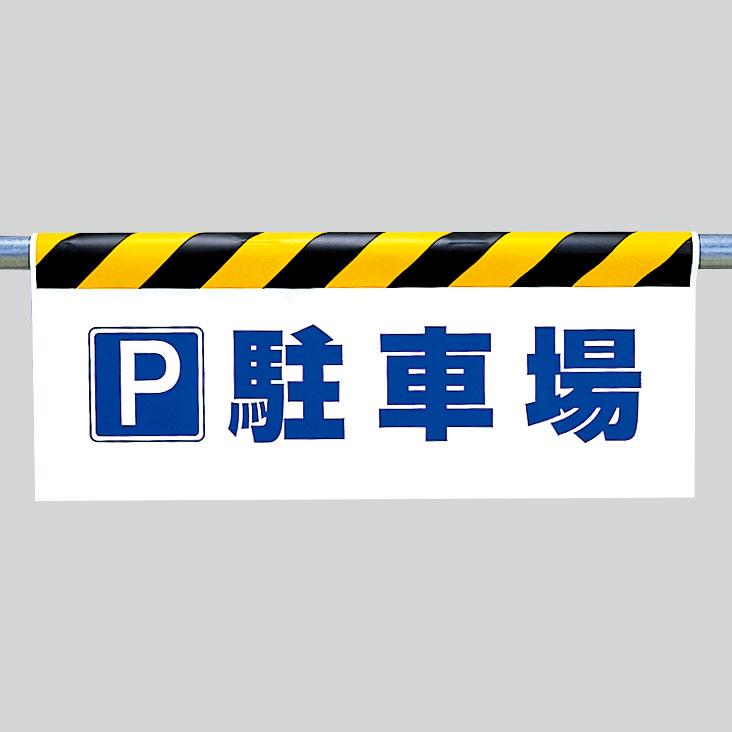 ワンタッチ取付標識 342−43 P駐車場