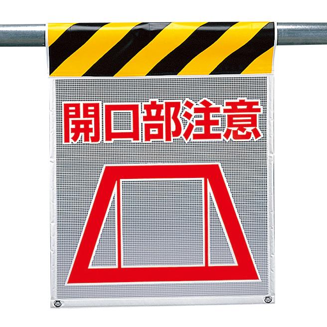 風抜けメッシュ標識 342−82 開口部注意