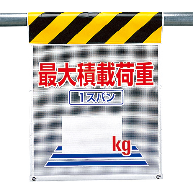 風抜けメッシュ標識 342−86 最大積載荷重 1スパン ○○�s