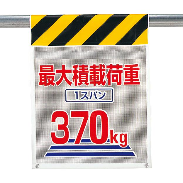 風抜けメッシュ標識 342−90 最大積載荷重