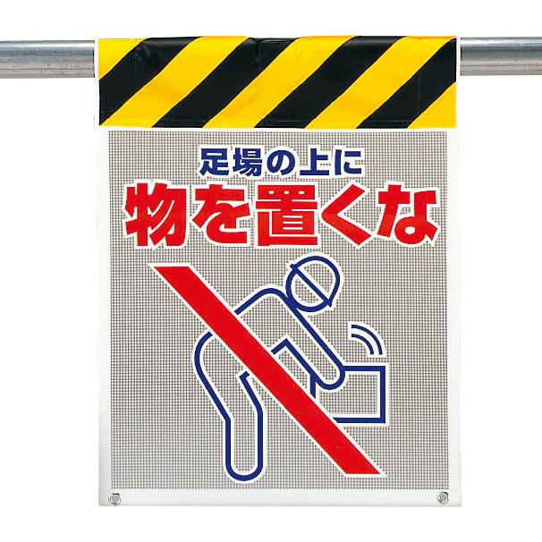 風抜けメッシュ標識 342−93 足場の上に物を置くな