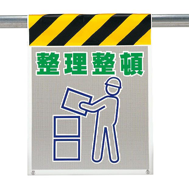 風抜けメッシュ標識 342−94 整理整頓