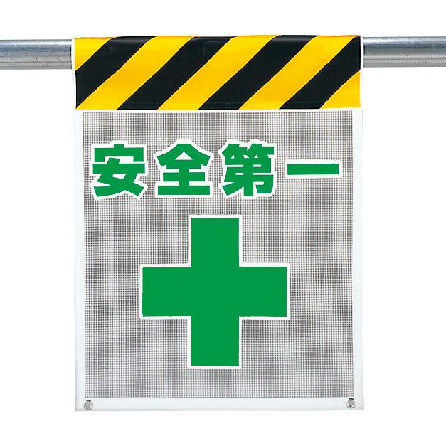 風抜けメッシュ標識 342−95 安全第一