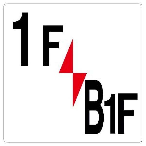 階数表示板 348−311 1F/B1F