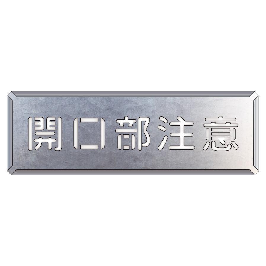 吹付け用プレート 349−11A 開口部注意