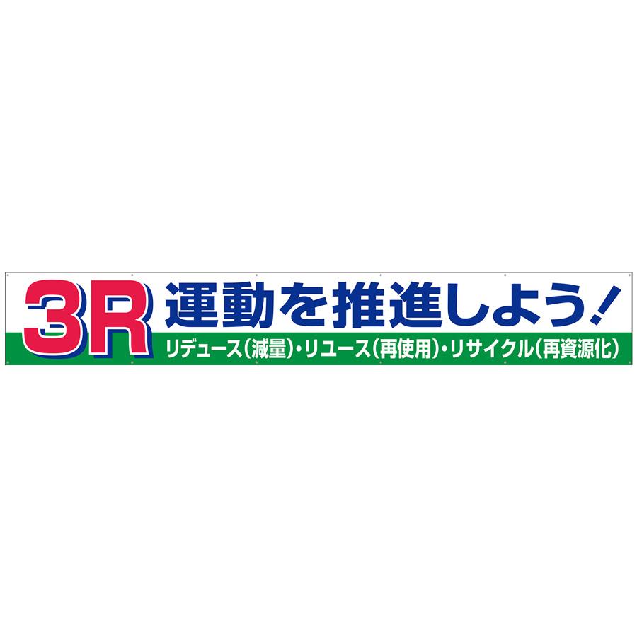横断幕 352−15 3R運動を推進しよう!