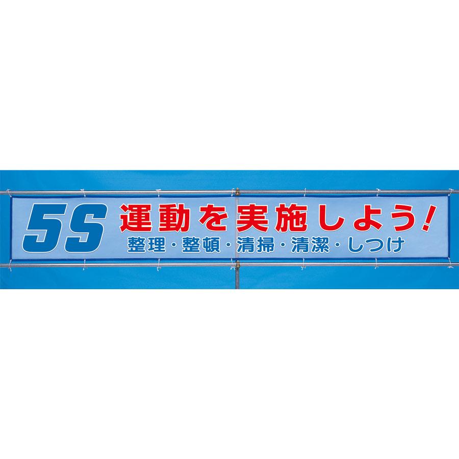 風抜けメッシュ標識(横断幕) 352−34 5S運動を実施しよう!