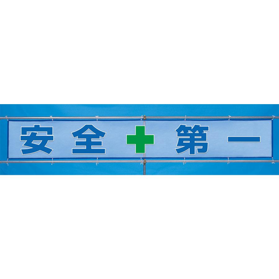風抜けメッシュ標識(横断幕) 352−36 安全+第一