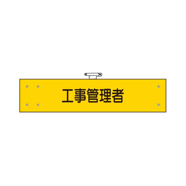 鉄道保安関係腕章 365−42 工事管理者