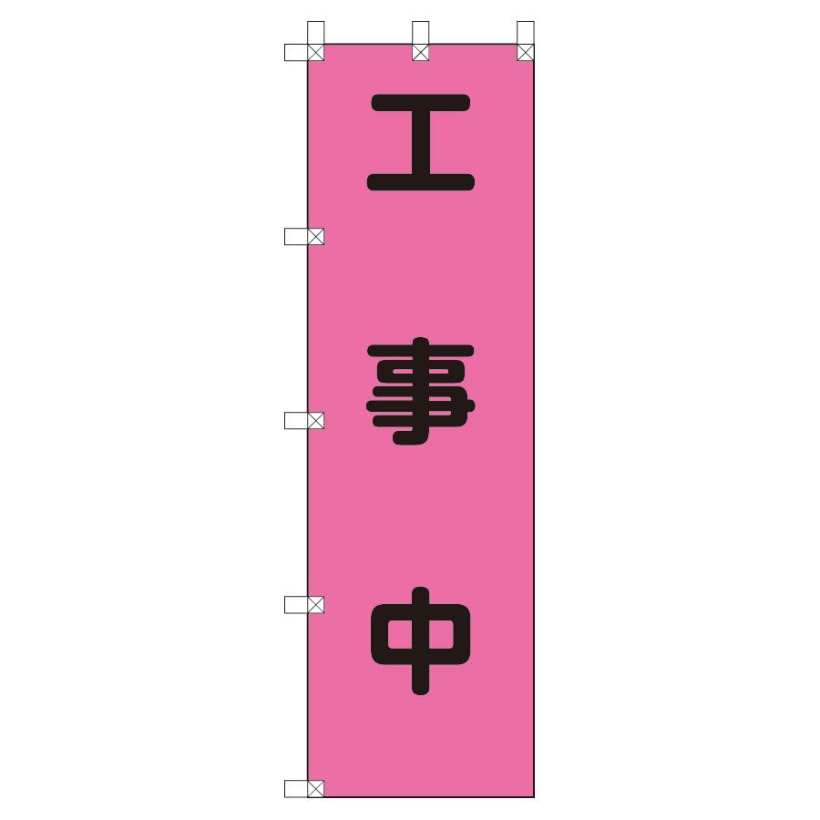 桃太郎旗 372−78 工事中