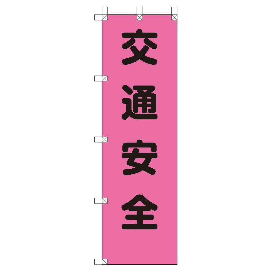 桃太郎旗 372−80 交通安全