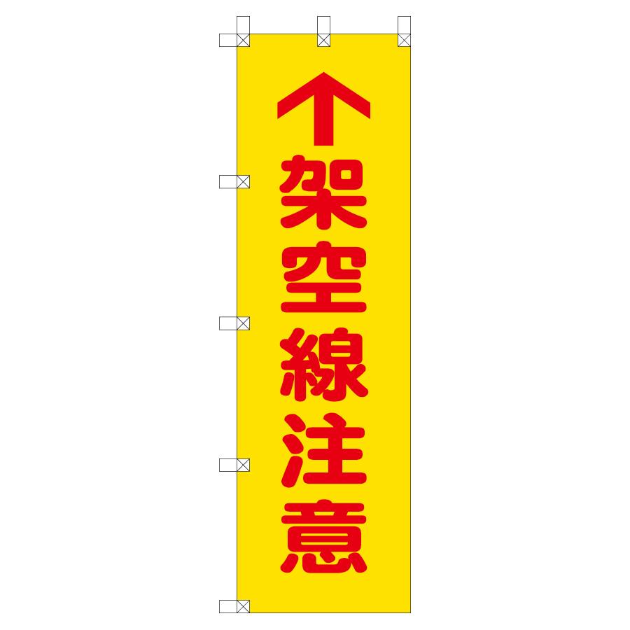 桃太郎旗 372−81 架空線注意