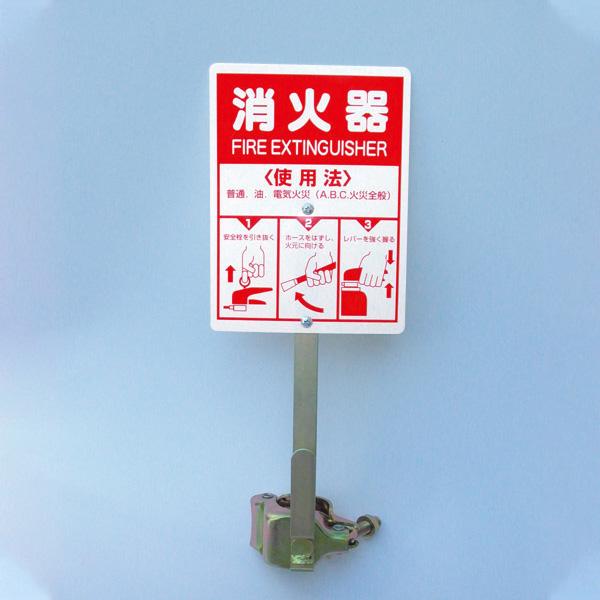 消火器取付具 376−25B タテヨコ兼用