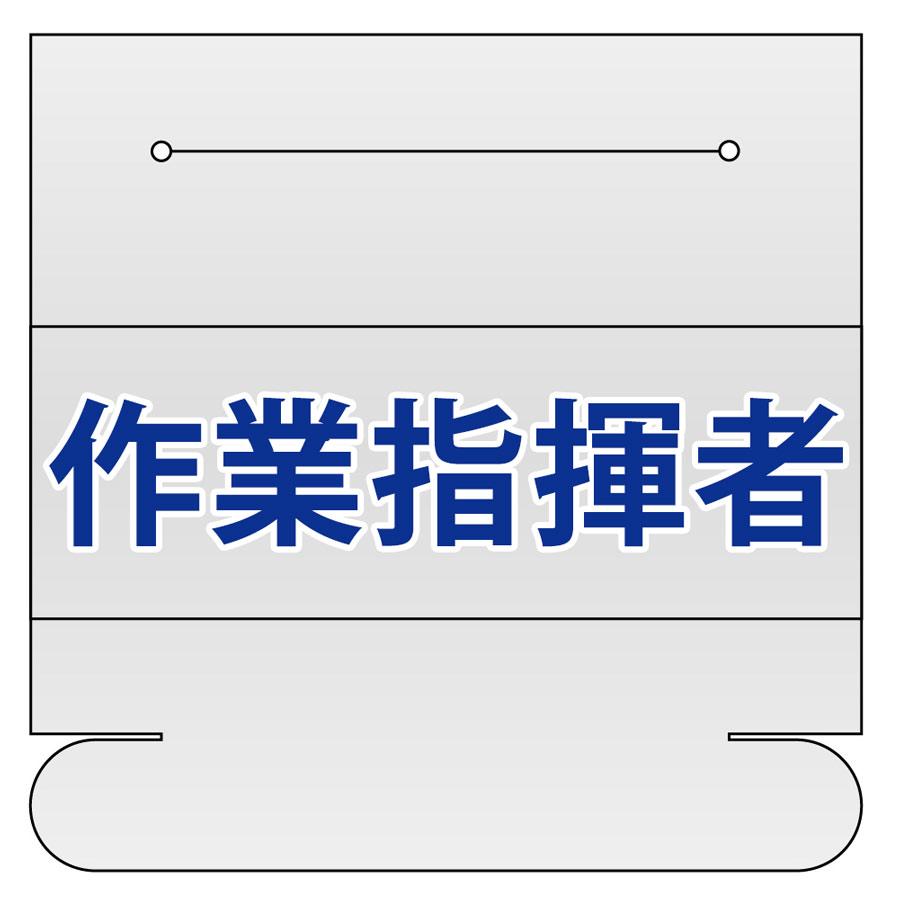 ヘルタイ用ネームカバー 377−506 作業指揮者 1枚入