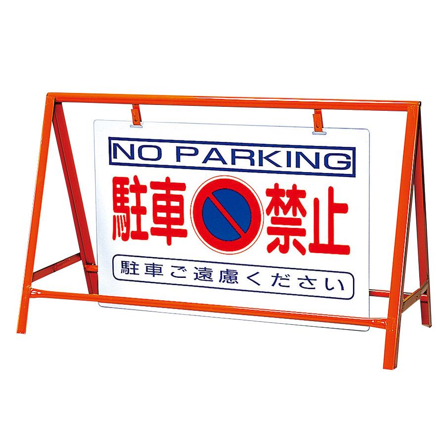バリケード看板 386−24 駐車禁止