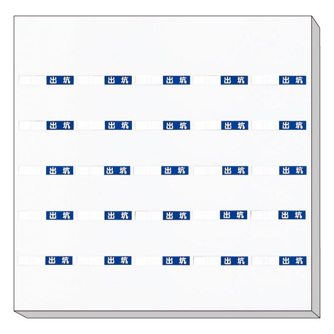 入坑者一覧表 393−67 小セット
