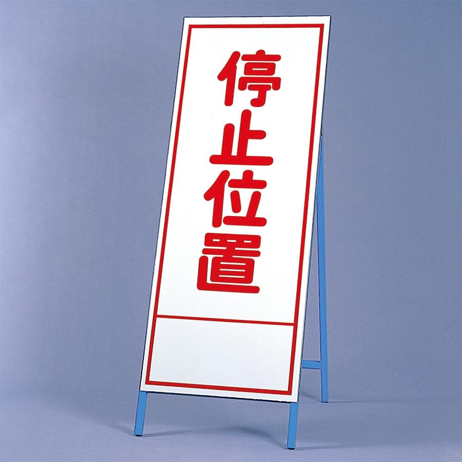 反射看板 394−14 停止位置