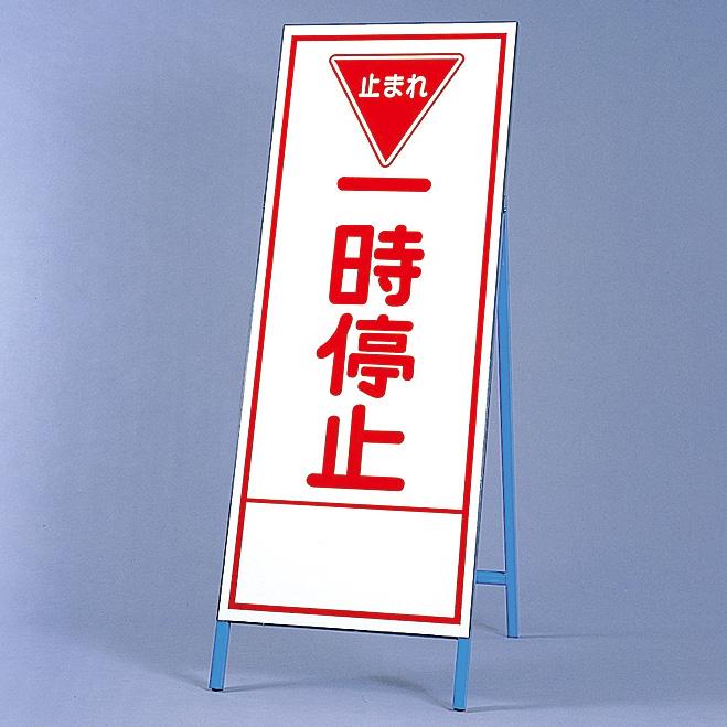 反射看板 394−25 一時停止