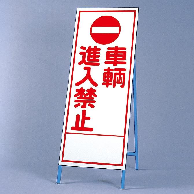 反射看板 394−29 車輌進入禁止
