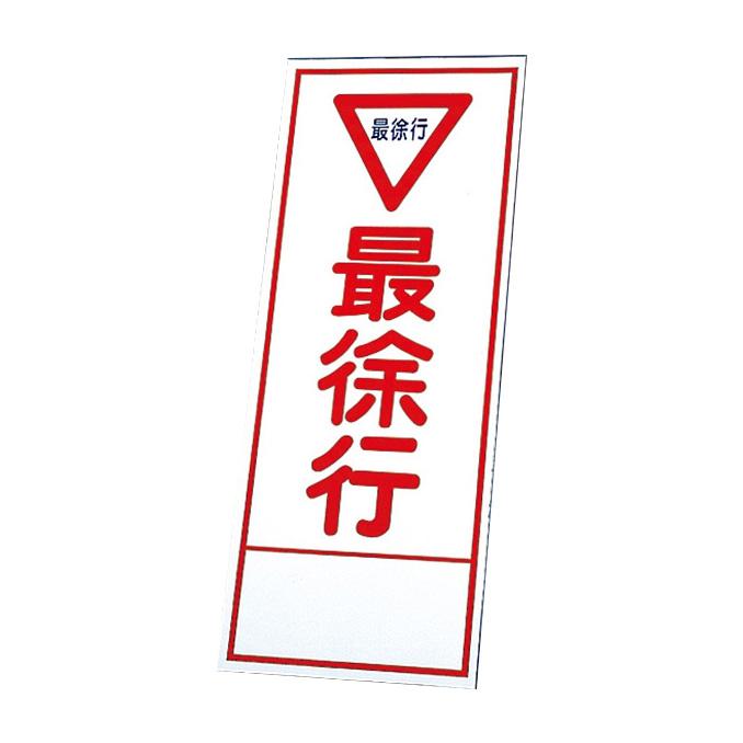 反射看板 394−59 最徐行 (板のみ)