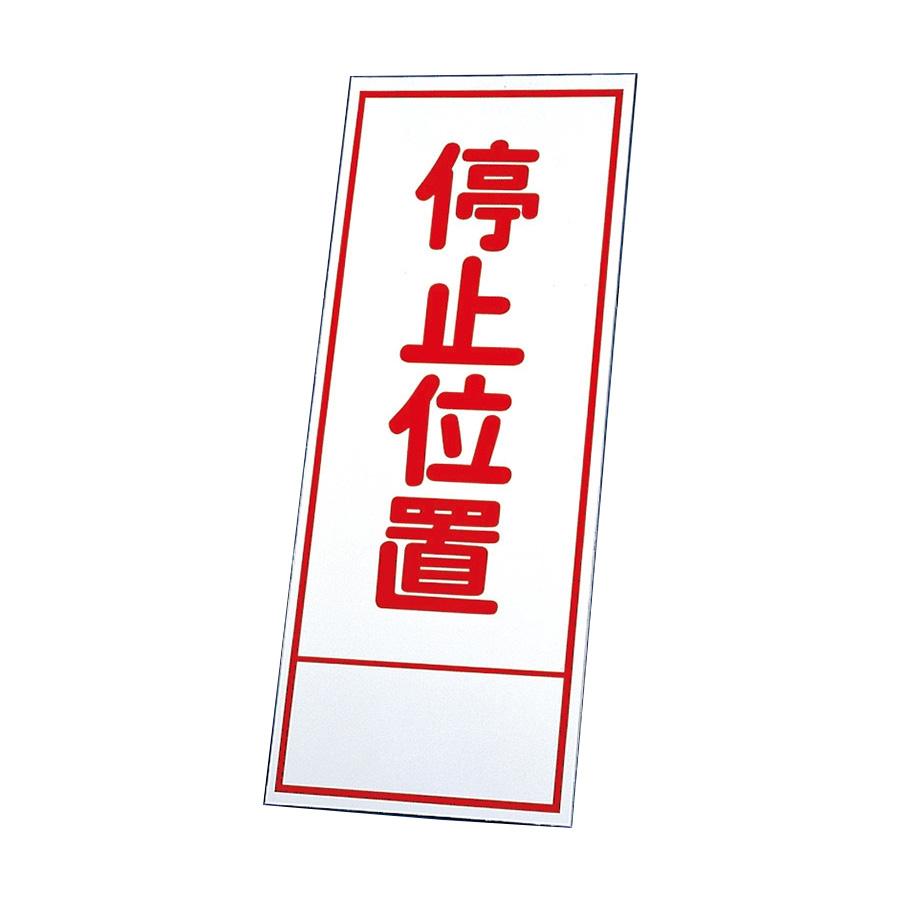 反射看板 394−64 停止位置 (板のみ)