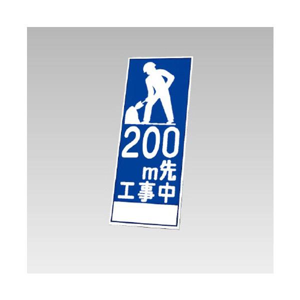 反射看板 394−72 200M先工事中 (板のみ)