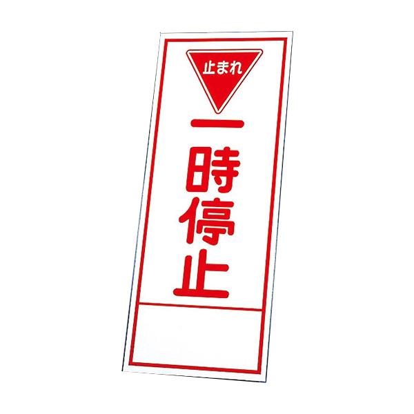 反射看板 394−75 一時停止 (板のみ)
