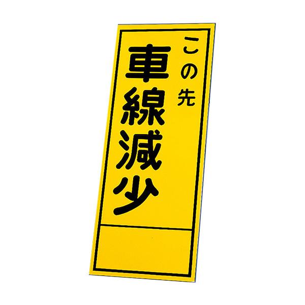 反射看板 394−76 この先車線減少 (板のみ)