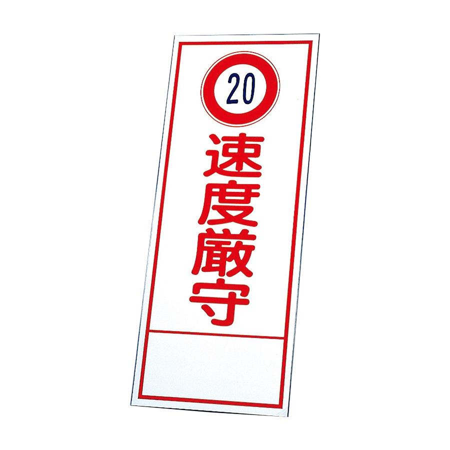 反射看板 394−78 (20)速度厳守 (板のみ)