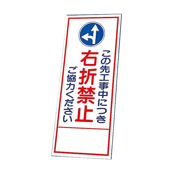 反射看板 394−84 この先工事中につき右折禁止ご協力ください (板のみ)