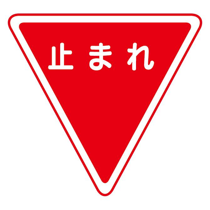 道路用標識(仮設用) 395-451 ...