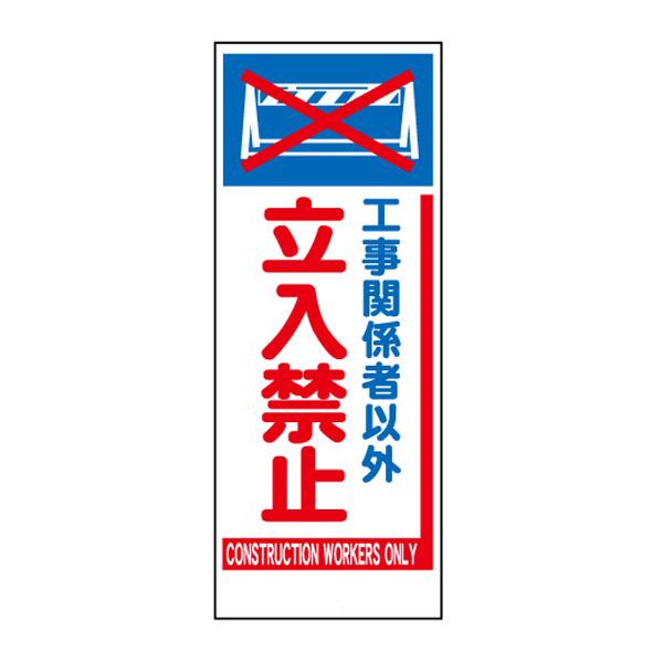反射看板 395−721 工事関係者以外立入禁止 (板のみ)