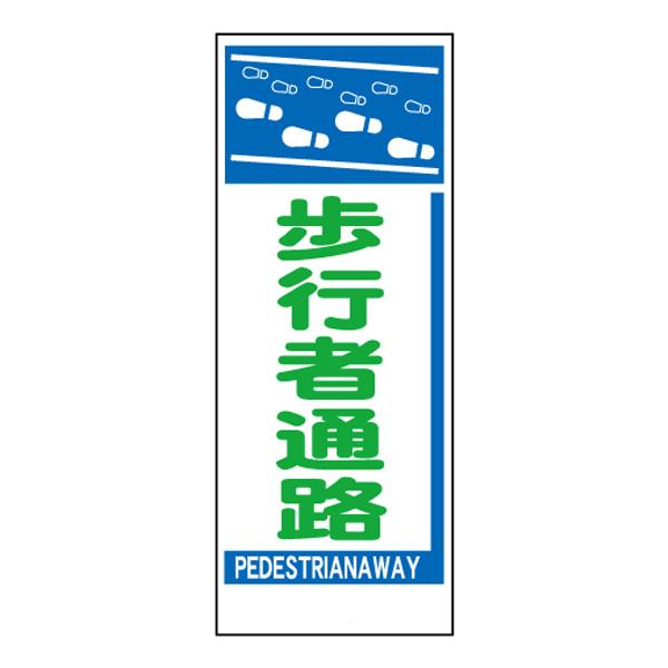 反射看板 395−731 歩行者通路 (板のみ)