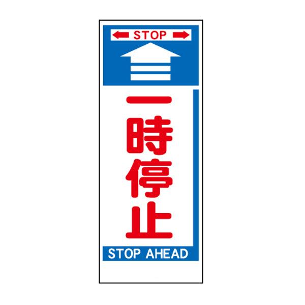 反射看板 395−771 一時停止 (板のみ)