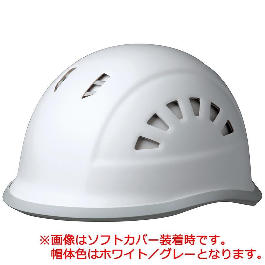 ヘルメット 小サイズ SC−18BV RAS KP ホワイト/グレー