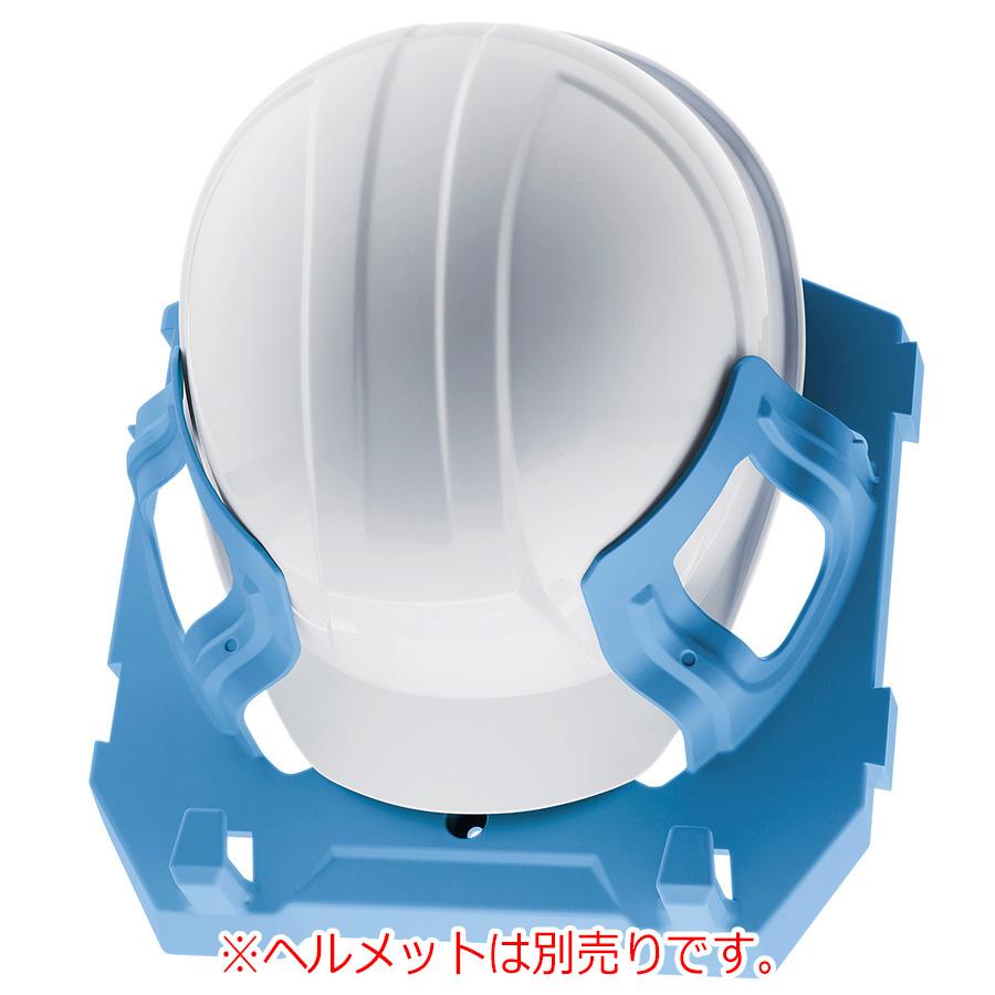 ヘルメットハンガー SCキーパー2 ブルー