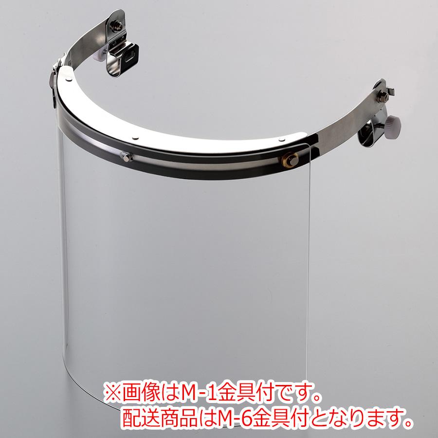 ヘルメット取付型防災面 MB−1215H アクリル M−6金具付