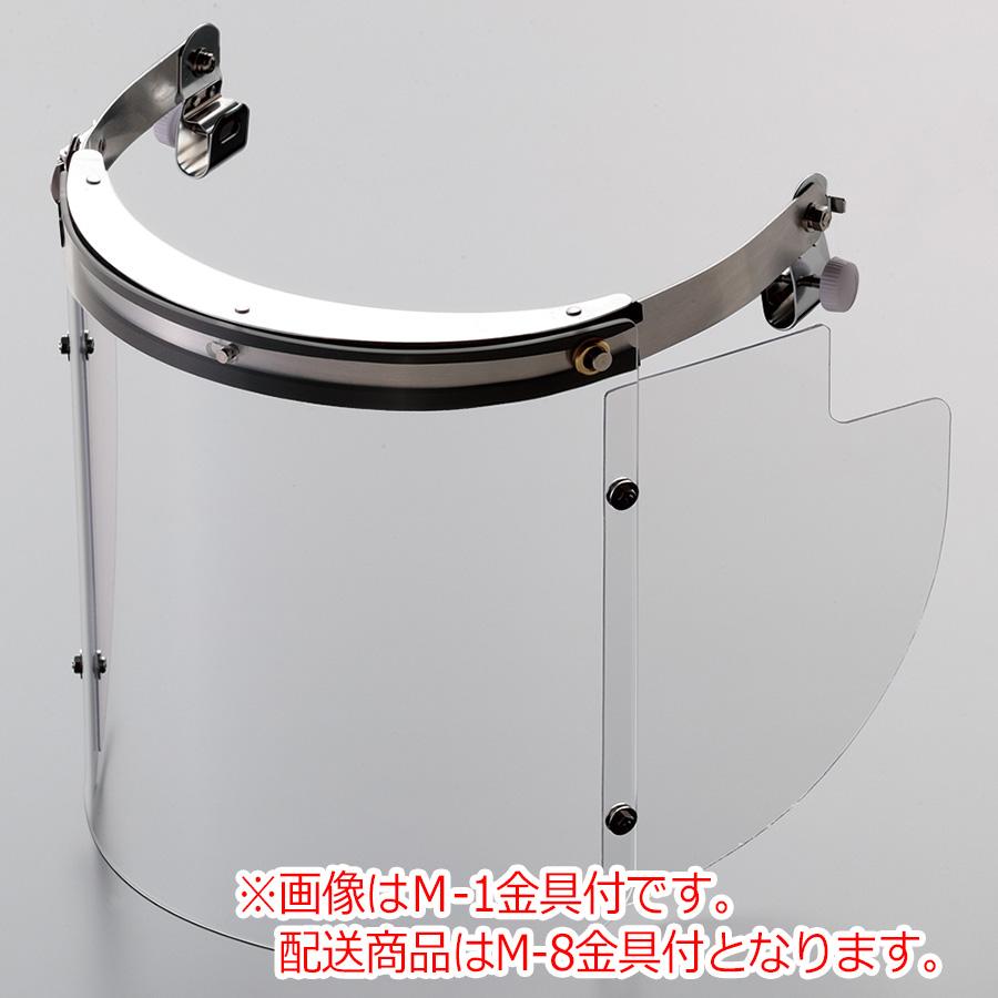 ヘルメット取付型防災面 MB−1235H アクリル M−8金具付