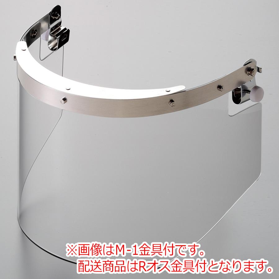 ヘルメット取付型防災面 MB−124H アクリル R−オス金具付