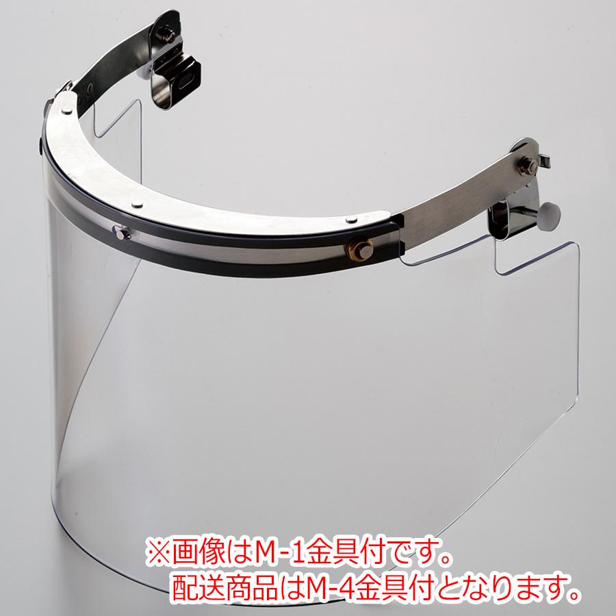 ヘルメット取付型防災面 MB−1245H アクリル M−4金具付